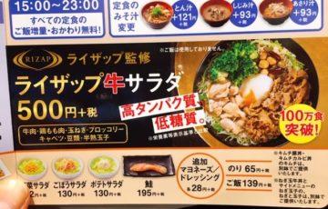 rizap gyu salad